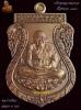 เหรียญหลวงปู่ทวด พ่อท่านเขียวฉลอง ๗ รอบ เนื้อชนวน ตอกโค๊ด หมายเลข๑๘๐๖ กล่องเดิม