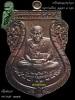 เหรียญหลวงปู่ทวด พ่อท่านเขียวฉลอง ๗ รอบ วัดห้วยเงาะ เนื้อชนวน ตอกโค๊ด หมายเลข 1148 กล่องเดิม