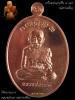 เหรียญหลวงพ่อทวด พ่อท่านเขียว รุ่นอายุยึน๘๔ เนื้อทองแดง โค๊ตกรรมการ วัดห้วยเงาะ