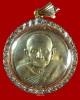 เหรียญกริ่งชาตรี ลป.หงษ์ พรหมปัญโญ เนื้อเงิน หลังพระปิดตาทองคำ