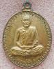 เหรียญอาจารย์ฝั้น วัดป่าอุดมสมพร รุ่นที่17 เนื้อทองเหลืองกะหลั่ยทอง