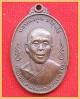 เหรียญหลวงพ่อคูณ ปริสุทโธ รุ่นลูกเสือชาวบ้าน ปี2520 เนื้อทองแดง