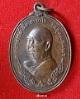 เหรียญอาจารย์ฝั้น อาจาโร รุ่นที่ 84(เหรียญสว.) ปี 2518 เนื้อทองแดง
