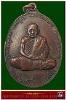 เหรียญรูปไข่พ่อท่านคลิ้ง วัดถลุงทอง จ.นครศรีธรรมราช รุ่นทูลเกล้า พ.ศ.๒๕๒๐