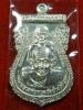 เหรียญเสมาพุทธซ้อน หลวงพ่อทอง วัดสำเภาเชย รุ่นพระธาตุเจดีย์เนื้อเงิน เบอร์64