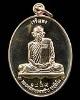 เหรียญเจริญพร หลวงพ่อทองหยิบ วัดบ้านกลาง จ.อ่างทอง