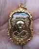 เหรียญพระครูอุดม โชติวัฒน์ (หลวงพ่ออรรถ) วัดองค์รักษ์ จ.สุพรรณบุรี ปี ๒๕๒๐
