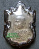 เหรียญใบสาเก สมเด็จพระพุทธโฆษาจารย์(เจริญ) วัดเขาบางทราย บล็อก ธ ขีด นิยมสุด สวยมาก