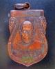 หลวงพ่อห่วง วัดท่าใน นฐ เหรียญรุ่นแรก ปี2499 เนื้อทองแดง ห่วงเชื่อม ขอบเลื่อย หายาก