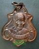 หลวงปู่แดง วัดศรีมหาโพธิ์ ปัตตานี เหรียญปาดตาล หลังเสือ