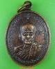 เหรียญรุ่น๑หลวงปู่สุมา วัดป่าดอนนาวสามัคคีธรรม อุดรธานี
