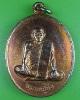 เหรียญหลวงปู่บัว วัดหนองสรวง สระบุรี