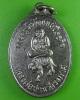 เหรียญรูปใข่หลวงพ่อปาน วัดบ้านระกาศ สมุทรปราการ(1)