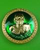 เหรียญบุญบารมีสู้ศึกหลวงพ่อเจริญ วัดหนองนา สุพรรณบุรี