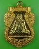 เหรียญเสมาหลวงปู่หงษ์ วัดเพชรบุรี