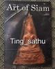 หนังสือ The Art of Siam vol.5