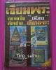 หนังสือเซียนพระ ฉบับรวมเล่มพิเศษ ฉบับที่ 68-72 สภาพสวย อยู่ในซองพลาสติกเดิม
