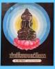 สุดยอดหายาก...หนังสือทำเนียบพระปิดตา อ.ศิริวัตน์ จัดทำปี 2521 สภาพสวยสมบูรณ์มาก หนาประมาณ 240 หน้า