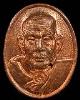 เหรียญเม็ดยา เนื้อทองแดง # 2 หลวงปู่หมุน วัดบ้านจาน ศรีสะเกษ