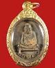 เหรียญหล่อทองทิพย์ # 3 หลวงปู่หมุน วัดบ้านจาน ศรีสะเกษ