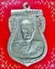 เหรียญหลวงปู่โต๊ะ วัดลาดตาล รุ่นแรก