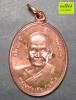 เหรียญรูปไข่ หลวงพ่อเจือ ปิยสีโล แซยิด 84 ปี 2552 เนื้อนวโลหะ โค้ด+เลข+กล่องเดิม