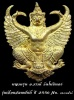 (3078) องค์พญาครุฑ เลื่อนสมณศักดิ์ เนื้อกะไหล่ทอง อ.วราห์ วัดโพธิทอง พร้อมกล่องเดิม