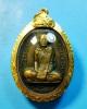 เหรียญหลวงพ่อผาง เนื้อทองแดง บล๊อกสระอา คงคา ปี 12 วัดอุดมคงคาคีรีเขต จ.ขอนแก่น