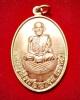 เหรียญ พระครูวิจิตรปัญญาคุณ รุ่นฉลองพระอุโบสถ เนื้อทองแดง วัดหนองเต่า จ.ร้อยเอ็ด (6)