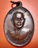 เหรียญเจ้าคุณพระคัมภีรธรรมาจารย์ รุ่นแรก เนื้อทองแดง ปี๒๕๒๐ วัดสว่างอารมณ์ อ.เมือง จ.ร้อยเอ็ด