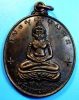 เหรียญจอมสุรินทร์ หลวงปู่ดูลย์ เนื้อทองแดง ปี13 วัดบูรพาราม จ.สุรินทร์ สวยเดิมผิวหิ้ง พร้อมบัตร