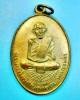 เหรียญรุ่นแรก พระครูวิจิตรปัญญาคุณ เนื้อทองแดงกะไหล่ทอง วัดหนองเต่า จ.ร้อยเอ็ด (5)