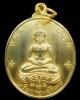 เหรียญจอมสุรินทร์ หลวงปู่ดูลย์ เนื้อทองแดงกะไหล่ทอง ปี13 วัดบูรพาราม จ.สุรินทร์ พร้อมบัตรเว็บU