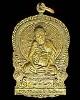 เหรียญจตุรพรของครูบากองแก้ว จ.เชียงใหม่ (เหรียญนั่งพานรุ่นแรก) ปี20 ตอกโค๊ต ตัว ก 2 ตัวครับ #2
