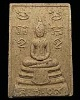 พระสมเด็จหลวงพ่อโสธร พิมพ์เล็ก ปี2509 เนื้อผง วัดโสธร (มีบัตรรับรอง)