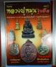 หนังสือพระหลวงปู่หมุน ฐิตสีโล ( เล่ม 1 )ประวัติการจัดสร้าง ชี้ตำหนิ รุ่นนิยม ของไทยพระ เป็นเล่มใหม่ค