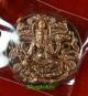เหรียญจตุคามรามเทพ รุ่นมหาปาฎิหาริย์ มั่งมีทรัพย์ เนื้อทองแดง ขนาด 3.2 ซม.<<สภาพสวย>>#10