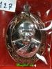 เหรียญหลวงพ่อฟู รุ่นเมตตาบารมี เนื้อนวะหน้าเงิน วัดบางสมัคร จ.ฉะเชิงเทรา#427