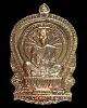 เหรียญหลวงพ่อคูณ รุ่นนั่งพานชนะมาร ปี 2537  เนื้อทองแดง  NO.10844