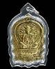 เหรียญหลวงพ่อคูณ รุ่นนั่งพานชนะมาร ปี 2537  ทองฝาบาตร  NO.6357 สวยมาก ๆ