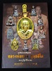 หนังสือประวัติและวัตถุมงคล หลวงพ่อทอง สุทฺธสีโล วัดพระพุทธบาทเขายายหอม และ เกจิยอดนิยมภาคอีสาน เขต1
