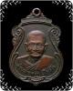 เหรียญหลวงปู่คร่ำ วัดวังหว้า  รุ่นฉลองกรุงรัตนโกสินทร์ 200 ปี
