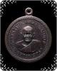 เหรียญขอบกระด้ง หลวงปู่คร่ำ วัดวังหว้า รุ่นพิเศษ ปี 2535