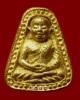 เหรียญหลวงพ่อเงิน พิมพ์จอบใหญ่ วัดสุทัศน์ ปี34/35