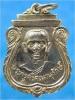 เหรียญธนาคารฯ หลวงพ่อสม วัดดอนบุบผาราม จ.สุพรรณบุรี ปี 2523