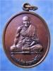 เหรียญพญาสิงหราช หลวงพ่อยิด วัดหนองจอก จ.ประจวบศิรีขันธ์ ปี 2538