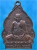 เหรียญปลอดโรค หลวงปู่เมี้ยน วัดโพธิ์กบเจา อยุธยา ปี 2538