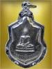 เหรียญหลวงพ่อขาว วัดลาดกระบัง กรุงเทพฯ