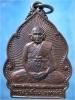 เหรียญปลอดโรค หลวงพ่อเมี้ยน วัดโพธิ์ กบเจา อยุธยา พ.ศ.2538