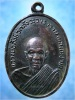 เหรียญรุ่นแรก หลวงพ่อสังข์ วัดสังวรวาราราม (แก่งกะอาม) จ.กาฬสินธุ์ ปี 2518